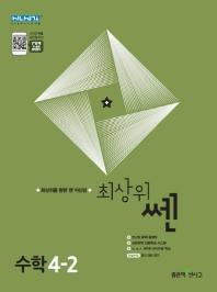 최상위 쎈 초등 수학 4-2(2021)