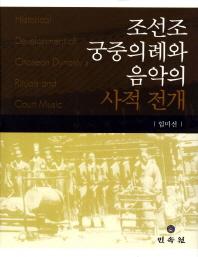 조선조 궁중의례와 음악의 사적 전개
