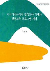 지식기반사회의 평생교육 이해와 평생교육 프로그램 개발