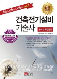 건축전기설비기술사. 1: 부하 및 배전설비