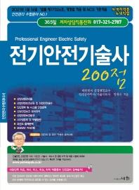 전기안전기술사 200점