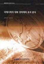 국제사회의 대북 경제제재 분석