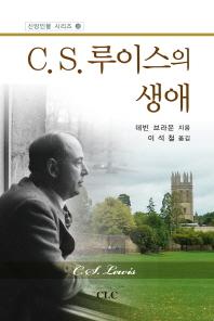 C. S. 루이스의 생애
