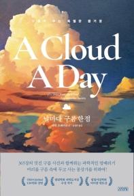 날마다 구름 한점