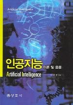 인공지능 (이론 및 응용)