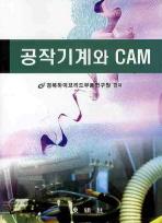 공작기계와 CAM