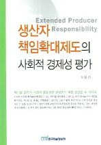 생산자 책임확대제도의 사회적 경제성 평가