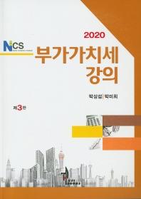 부가가치세 강의(2020)