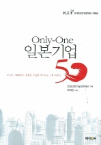 ONLY ONE 일본기업 50