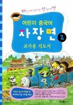 어린이 중국어 자장면. 2: 교사용 지도서