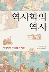 역사학의 역사