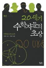 팩션 20세기 수학자들의 초상