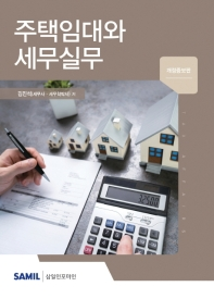 주택임대와 세무실무(2020)