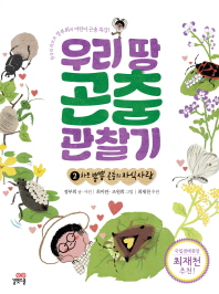 우리 땅 곤충 관찰기. 2: 하트 뿅뿅 곤충의 자식 사랑