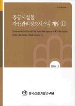 공공시설물 자산관리정보시스템 개발. 2(2009 12)