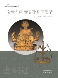 삼국시대 금동관 비교연구