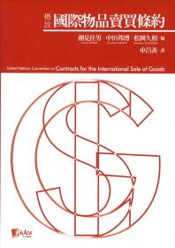 국제 물품 매매조약