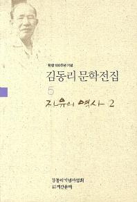 탄생 100주년 기념 김동리 문학전집. 5: 자유의 역사. 2