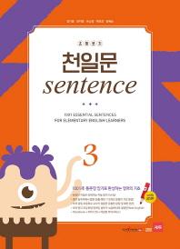 초등코치 천일문 Sentence. 3(세이펜 적용)