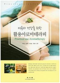 미용과 건강을 위한 활용아로마테라피