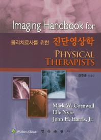 물리치료사를 위한 진단영상학