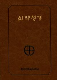 신약성경(국반판)(2단)(일반)