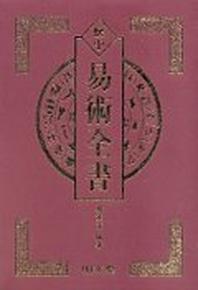 역술전서(회중)