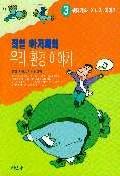 우리 환경 이야기 3(최열 아저씨)