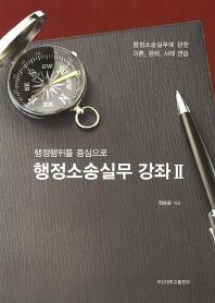 행정행위를 중심으로 행정소송실무 강좌. 2