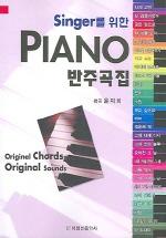 SINGER를 위한 PIANO 반주곡집