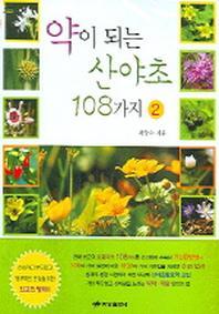 약이 되는 산야초 108가지 2