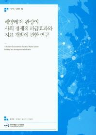 해양레저 관광의 사회 경제적 파급효과와 지표 개발에 관한 연구