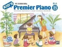 키즈 프리미어 피아노 레슨 B