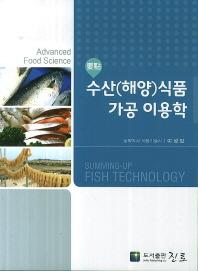 요점 수산(해양)식품 가공 이용학