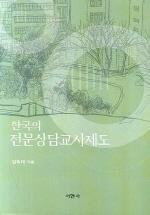 한국의 전문상담교사제도
