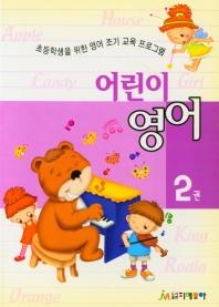 어린이 영어. 2