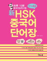 신 HSK 중국어 단어장(1-4급)