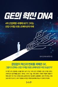 GE의 혁신 DNA
