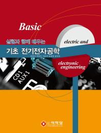 실험과 함께 배우는 기초 전기전자공학