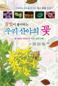 꿀벌이 좋아하는 우리 산야의 꽃