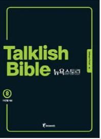 Talklish Bible 뉴욕스토리. 8: Setting in Period