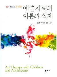 아동 청소년을 위한 예술치료의 이론과 실제