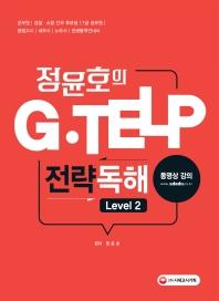 정윤호의 G-TELP 전략독해 Level. 2(2018)