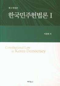 한국민주헌법론. 1