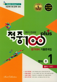 적중100 plus 중학 영어 중1-2 평가대비 기출문제집(동아 이병민)(2020)