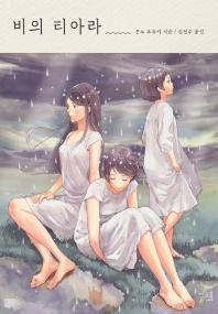 비의 티아라