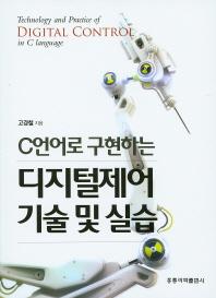 C언어로 구현하는 디지털제어 기술 및 실습