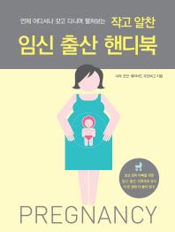 언제 어디서나 갖고 다니며 펼쳐보는 작고 알찬 임신 출산 핸디북