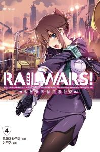 Rail Wars!(레일 워즈): 일본국유철도공안대. 4