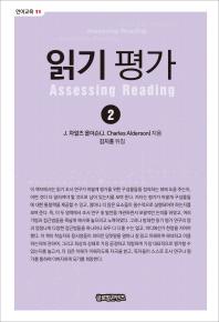 읽기 평가. 2
